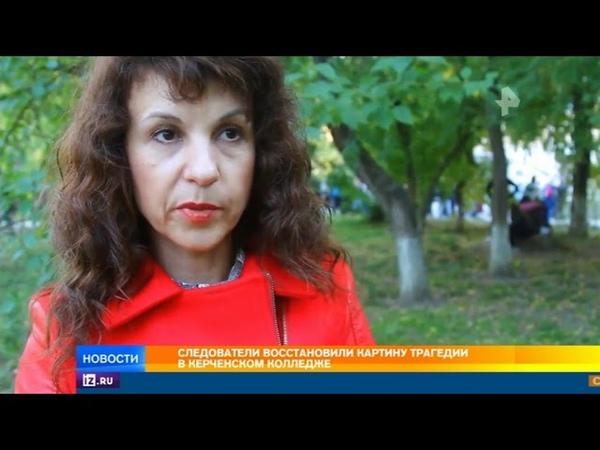 Восстановлена картина трагедии в керченском колледже