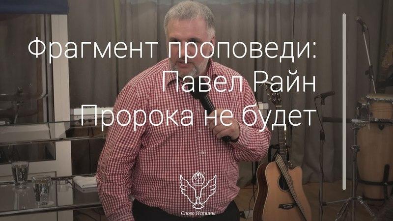 Павел Райн - Пророка не будет