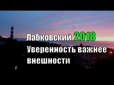 Уверенность важнее внешности. Михаил Лабковский. RTVI. Звук.