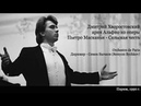 Дмитрий Хворостовский Сельская честь 1990