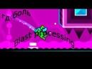 Geometry Dash Blast Processing Знатно бомбануло