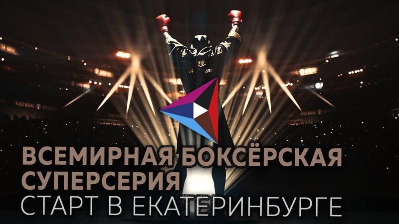 Всемирная боксёрская суперсерия старт в Екатеринбурге