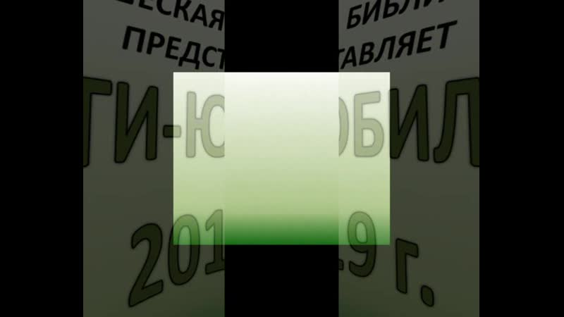 Книги юбиляры 2019 г