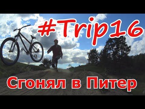 Trip 16 СУО (Суоранда)