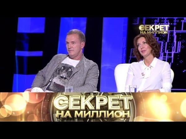 Секрет на миллион Виктор Рыбин и Наталья Сенчукова