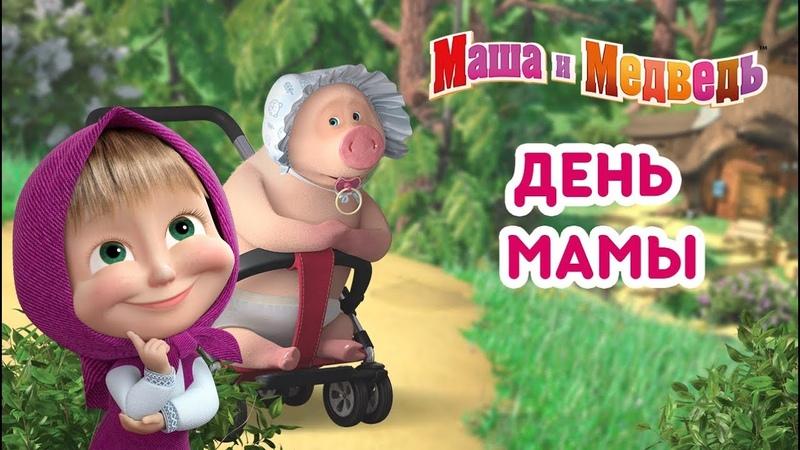 Маша и Медведь День Мамы ❤️ Сборник мультиков ко Дню Матери