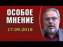 Михаил Хазин - 17.09.2018