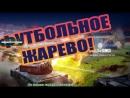 World of Tanks Футбольное жарево