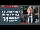 О выступлении Путина перед Федеральным Собранием