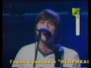 СПЛИН моё сердце live at maxidrom 2003 17 05 2003