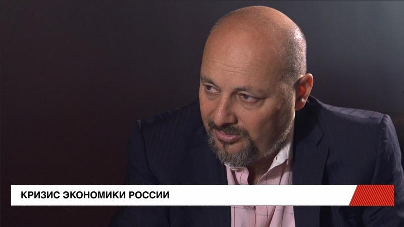 Интервью • Кризис экономики России