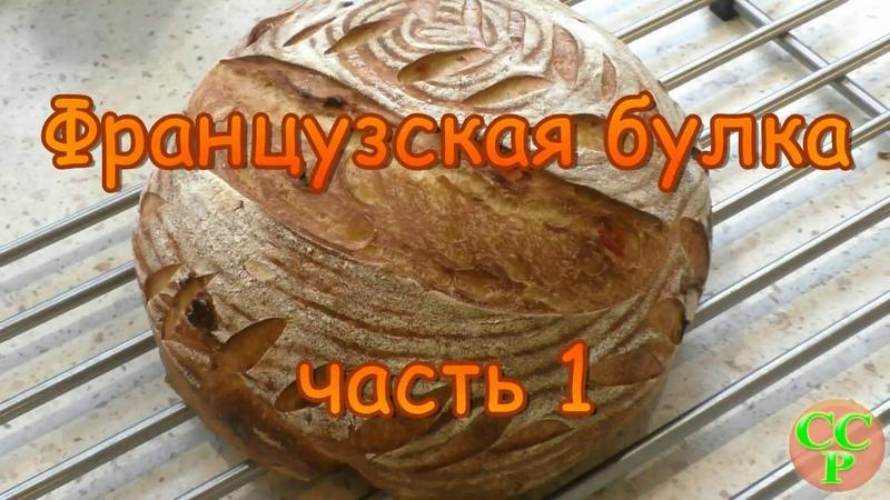 Невероятно вкусный десертный хлеб на закваске. Французская булка. Часть1