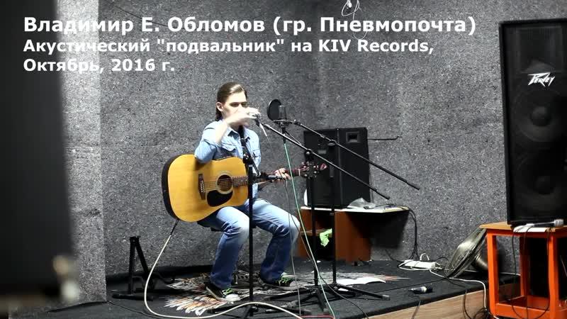 Владимир Е. Обломов (гр. Пневмопочта) — Подвальник на KIV Records (октябрь 2016)
