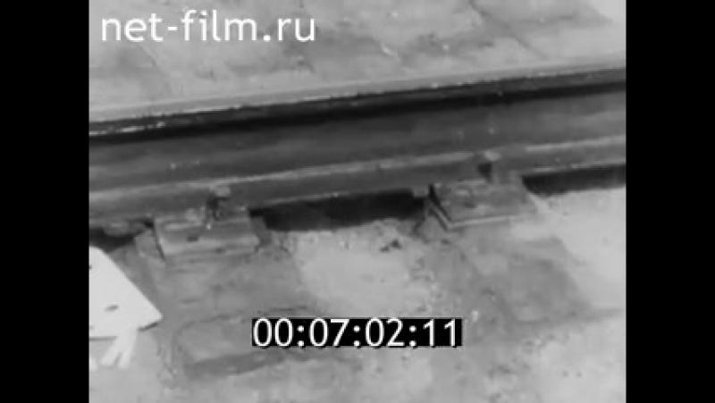 Исправление железнодорожного пути на пучинах 1972 часть 3