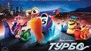 Турбо HD комедия приключения семейный спорт 2013
