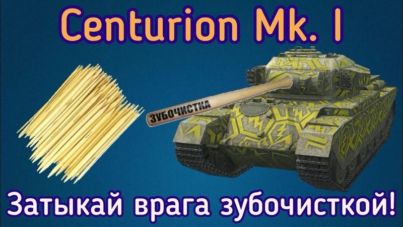 WoT Blitz. Centurion MK. I-Затыкай врага зубочисткой!