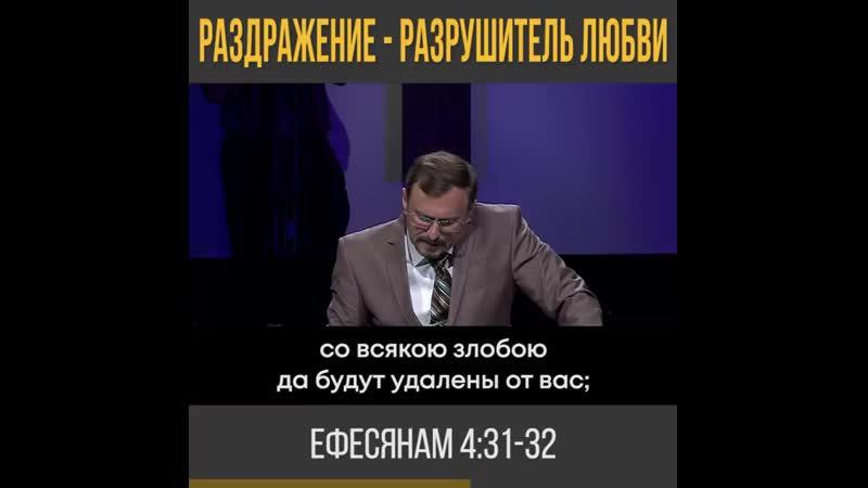 МоментИстины Раздражение — разрушитель любви (Еф 4:31-32