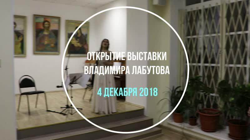 Открытие выставки Владимира Лабутова 4 декабря 2018 галерея Львовского дворца