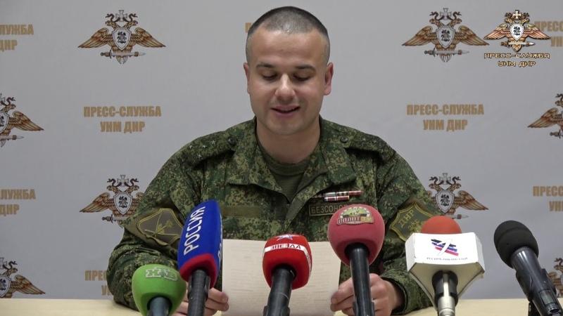 Заявление официального представителя Управления Народной милиции ДНР по обстановке на 15 10 2018