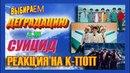 Реакция девушек на корейские клипы BTS x Lotte Duty Free EXO-CBX Blooming Day BTS - EUPHORIA
