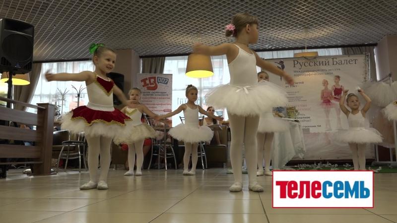 Журнал Телесемь совместно с семейным кафе Донна и партнерами провели семейный праздник РазвивайКа!