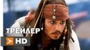 Пираты Карибского Моря: Проклятие Черной Жемчужины (2003) - Трейлер