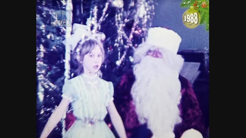 Встреча Нового года (КСТ, 1988 год)
