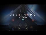 [Стрим] Destiny 2 - Warmind DLC