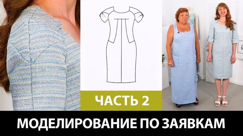 Моделирование по заявкам Платье с рукавом реглан круглым вырезом и рельефом Интересный лиф Часть 2