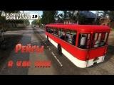 🔴Стрим Bus Driver Simulator 2019 Рейсы в час пик