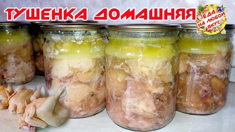 Тушенка из курицы в домашних условиях | Супер рецепт на зиму!