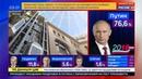 Новости на Россия 24 Свыше 56 миллионов избирателей на выборах президента России поддержали Путина