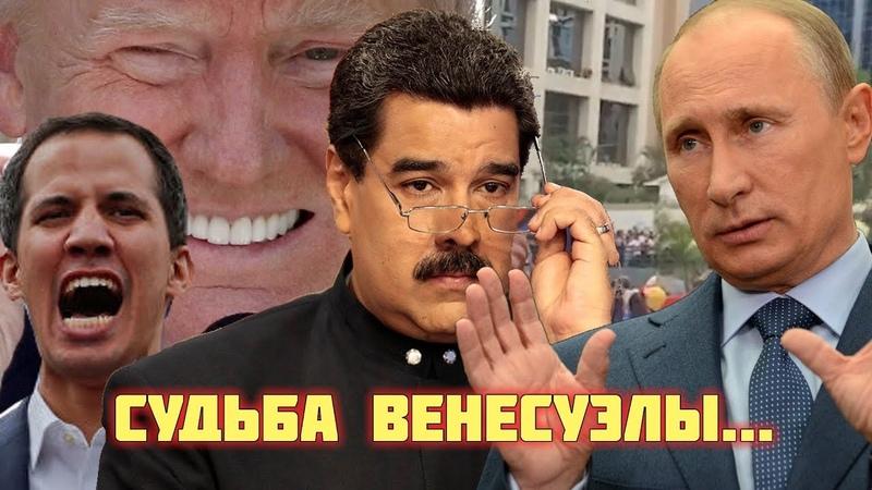 Крах Мадуро?: Европа в растерянности, Россия действует - реакция Запада на ситуацию в Венесуэле » Freewka.com - Смотреть онлайн в хорощем качестве
