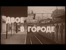 Двое в городе (Франция, 1973) Ален Делон, Жан Габен, Жерар Депардье, советский дубляж