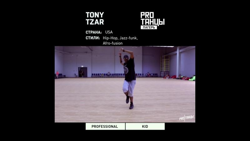 Лагерь PROТАНЦЫ: Tony Tzar