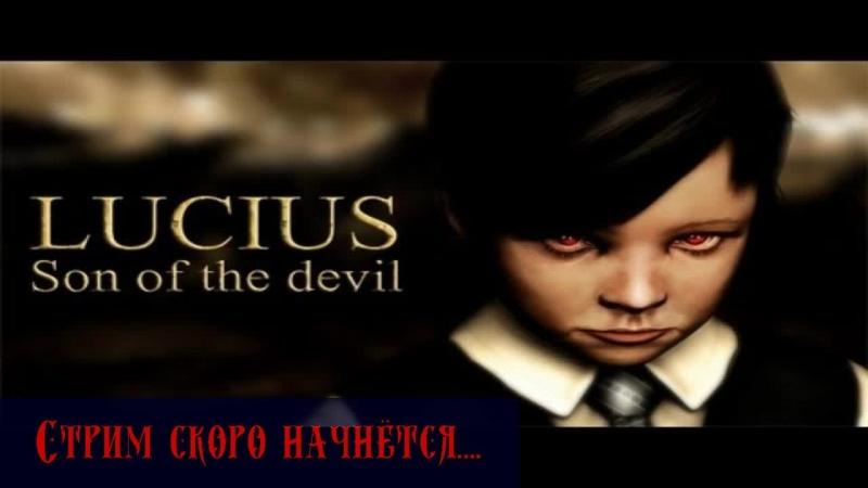Lucius 5 Горничная убийца и дядька бабник Классический хоррор