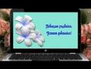 С Днем рождения, Ирочка, Ирина! Красивая видео открытка.mp4