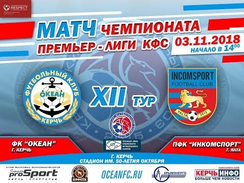 ПЛ КФС 2018/19. 12-й тур. ФК Океан (Керчь) - ПФК Инкомспорт (Ялта). (3.11.2018)
