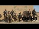 ЧВК Вагнер Список ИХТАМНЕТов из России погибших в Сирии