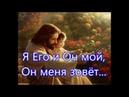Я Его и Он мой Он меня зовет - Детская Песня Божья Любовь