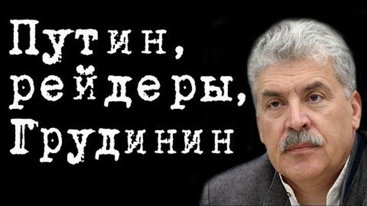 Путин, рейдеры, Грудинин ПавелГрудинин