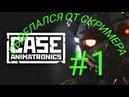 CASE ANIMATRONICS 1 ГРЁБАНЫЙ СКРИМЕР