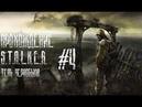 Прохождение S.T.A.L.K.E.R. Тень Чернобыля - 4: Дикая Территория и Янтарь