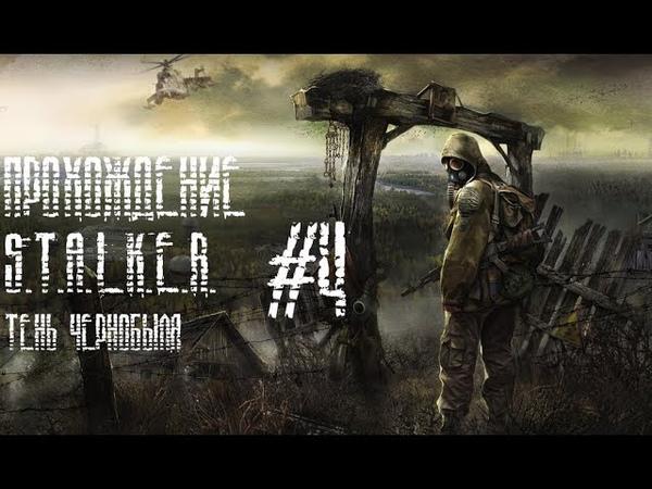 Прохождение S.T.A.L.K.E.R. Тень Чернобыля - 4 Дикая Территория и Янтарь