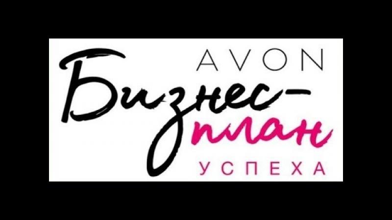 Avon Бизнес план Успеха - новая модель вознаграждения координаторов Avon