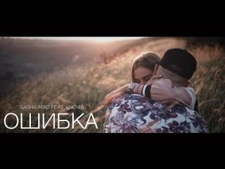 Sasha Mad feat. Ksenia - Ошибка