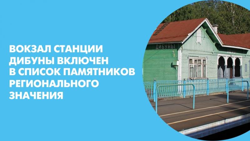 Вокзал станции Дибуны включен в список памятников регионального значения