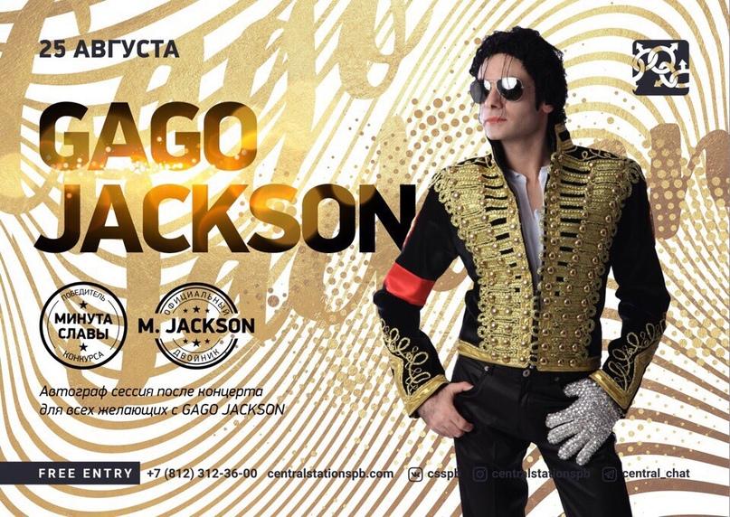 Gago Jackson | Москва