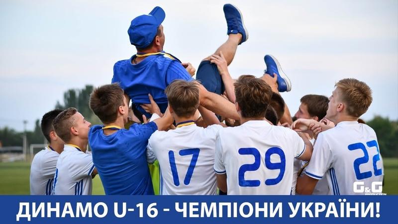 Як Динамо U-16 стали найкращими в Україні