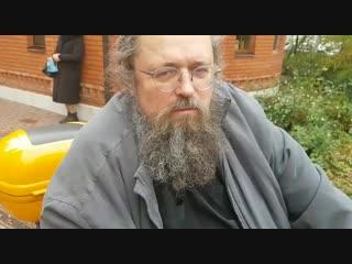 Ответ известного богослова дьякона Андрея Кураева на вопрос: